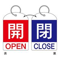 バルブ開閉札 60×40 2枚1組 両面印刷 表記:赤開/青閉 (162033)