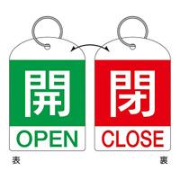 バルブ開閉札 60×40 2枚1組 両面印刷 表記:緑開/赤閉 (162034)