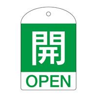 バルブ開閉札 60×40 10枚1組 両面表示 表記:開 (緑地白字) (164042)