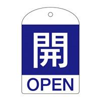 バルブ開閉札 60×40 10枚1組 両面表示 表記:開 (青地白字) (164043)