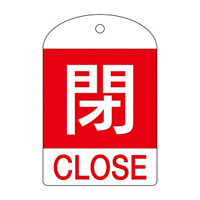バルブ開閉札 60×40 10枚1組 両面表示 表記:閉 (赤地白字) (164051)