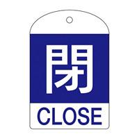 バルブ開閉札 60×40 10枚1組 両面表示 表記:閉 (青地白字) (164053)