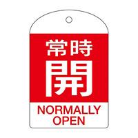 バルブ開閉札 60×40 10枚1組 両面表示 表記:常時開 (赤地白字) (164061)