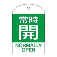 バルブ開閉札 60×40 10枚1組 両面表示 表記:常時開 (緑地白字) (164062)