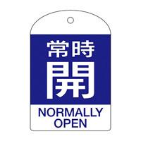バルブ開閉札 60×40 10枚1組 両面表示 表記:常時開 (青地白字) (164063)