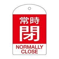 バルブ開閉札 60×40 10枚1組 両面表示 表記:常時閉 (赤地白字) (164071)