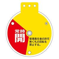 回転式バルブ開閉札 表記:常時開/調整中/常時閉 (164082)