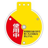 回転式バルブ開閉札 表記:使用中/調整中/停止中 (164083)