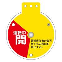 回転式バルブ開閉札 表記:運転中開/操作禁止/運転中閉 (164085)