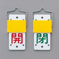 スライド式バルブ開閉札 (回転タイプ) 両面印刷 赤開/緑閉 サイズ: (大) 130×60 (165102)