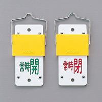 スライド式バルブ開閉札 (回転タイプ) 両面印刷 緑常時開/赤常時閉 サイズ: (大) 130×60 (165103)