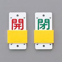 スライド式バルブ開閉札 (スライダータイプ) 両面印刷 赤常時開/緑常時閉 サイズ: (大) 130×60 (165107)