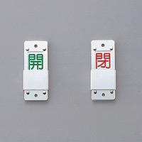 スライド式バルブ開閉札 (スライダータイプ) 両面表示 緑開/赤閉 仕様:無反射彫刻文字 (165110)