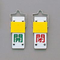 スライド式バルブ開閉札 (回転タイプ) 両面印刷 緑開/赤閉 サイズ: (中) 90×35 (165201)