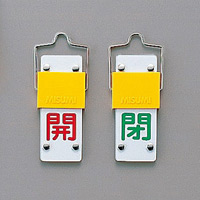 スライド式バルブ開閉札 (回転タイプ) 両面印刷 赤開/緑閉 サイズ: (中) 90×35 (165202)