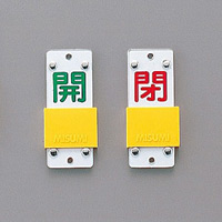 スライド式バルブ開閉札 (スライダータイプ) 両面印刷 緑開/赤閉 サイズ: (中) 90×35 (165206)