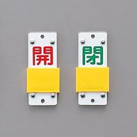 スライド式バルブ開閉札 (スライダータイプ) 両面印刷 赤常時開/緑常時閉 サイズ: (中) 90×35 (165207)