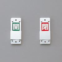 スライド式バルブ開閉札 (スライダータイプ) 両面表示 緑開/赤閉 仕様:反射シート文字 (165210)