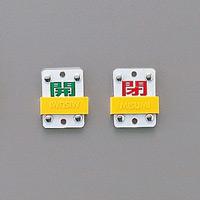 スライド式バルブ開閉札 (スライダータイプ) 両面印刷 緑開/赤閉 サイズ: (小) 50×35 (165306)