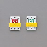 スライド式バルブ開閉札 (スライダータイプ) 両面印刷 赤常時開/緑常時閉 サイズ: (小) 50×35 (165307)
