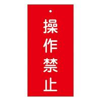 バルブ標示板 100×50 両面印刷 表記:操作禁止 (166002)