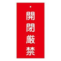 バルブ標示板 100×50 両面印刷 表記:開閉厳禁 (166003)