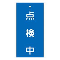 バルブ標示板 100×50 両面印刷 表記:点検中 (166004)