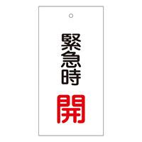 バルブ標示板 100×50 両面印刷 表記:緊急時 開 (166007)