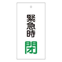 バルブ標示板 100×50 両面印刷 表記:緊急時 閉 (166008)