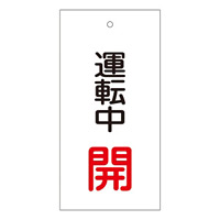 バルブ標示板 100×50 両面印刷 表記:運転中 開 (166009)