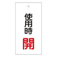 バルブ標示板 100×50 両面印刷 表記:使用時 開 (166011)