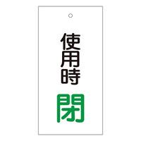 バルブ標示板 100×50 両面印刷 表記:使用時 閉 (166012)