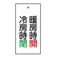 バルブ標示板 100×50 両面印刷 表記:冷房時 閉 暖房時 開 (166013)