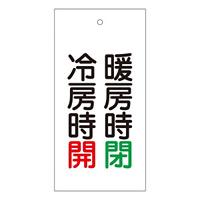 バルブ標示板 100×50 両面印刷 表記:冷房時 開 暖房時 閉 (166014)
