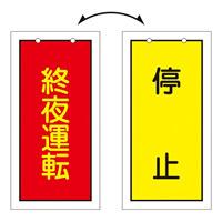 バルブ標示板 100×50 両面印刷 表記:終夜運転/停止 (166017)