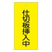バルブ標示板 100×50 両面印刷 表記:仕切板挿入中 (166018)
