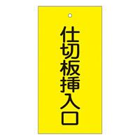バルブ標示板 100×50 両面印刷 表記:仕切板挿入口 (166019)