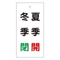 バルブ標示板 100×50 両面印刷 表記:冬季 閉 夏季 開 (166020)