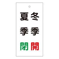 バルブ標示板 100×50 両面印刷 表記:夏季 閉 冬季 開 (166021)