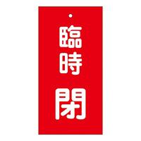 バルブ標示板 100×50 両面印刷 表記:臨時 閉 (166022)