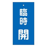 バルブ標示板 100×50 両面印刷 表記:臨時 開 (166023)