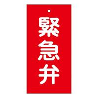 バルブ標示板 100×50 両面印刷 表記:緊急弁 (166026)