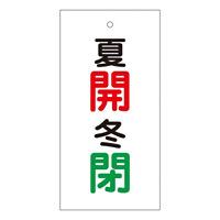 バルブ標示板 100×50 両面印刷 表記:夏開 冬閉 (166033)