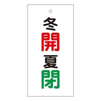 バルブ標示板 100×50 両面印刷 表記:冬開 夏閉 (166034)