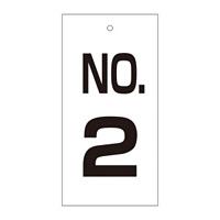 バルブ標示板 100×50 両面印刷 番号 表記:NO.2 (167002)