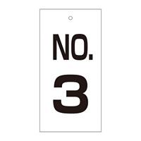 バルブ標示板 100×50 両面印刷 番号 表記:NO.3 (167003)