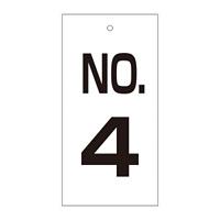 バルブ標示板 100×50 両面印刷 番号 表記:NO.4 (167004)