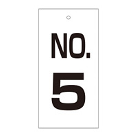 バルブ標示板 100×50 両面印刷 番号 表記:NO.5 (167005)