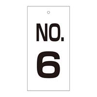 バルブ標示板 100×50 両面印刷 番号 表記:NO.6 (167006)