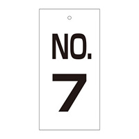 バルブ標示板 100×50 両面印刷 番号 表記:NO.7 (167007)
